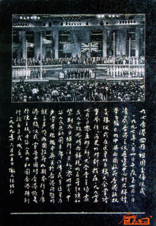 张绪仁 手工影雕百载中兴图志14 淘宝 名人字画 中国书画